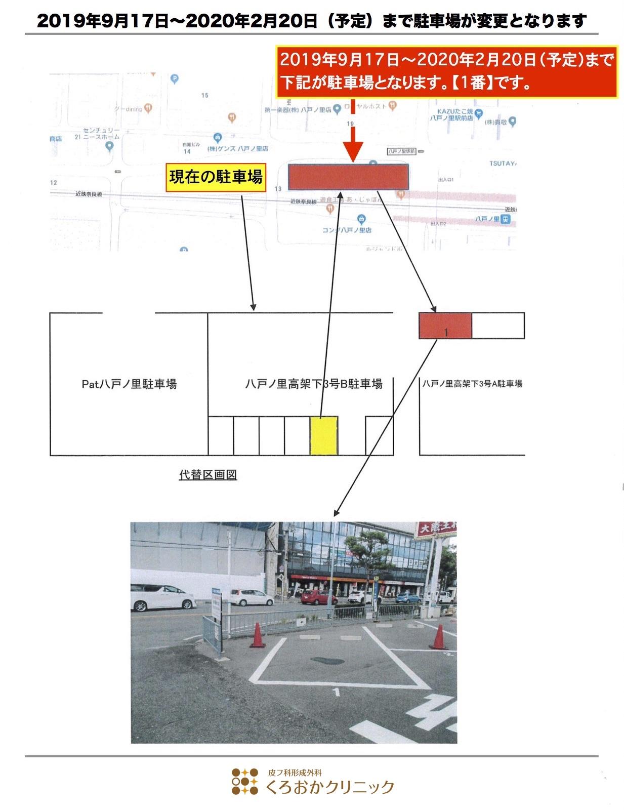 駐車場位置一時変更のお知らせ
